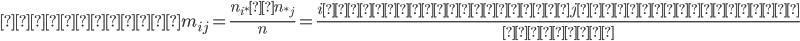 {\displaystyle 期待度数m_{ij} = \frac{ n_{i*}×n_{*j} }{ n } = \frac{ i番目の行合計×j番目の列合計 }{ 総合計 } }