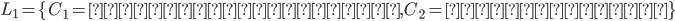 {\displaystyle L_1 = \{ C_1=ショートケーキ, C_2=モンブラン \} }