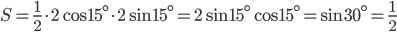 {\displaystyle S=\frac12\cdot 2\cos 15^\circ\cdot 2\sin 15^\circ=2\sin 15^\circ\cos 15^\circ=\sin 30^\circ=\frac12}