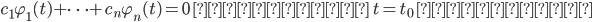 {\displaystyle c_1 \varphi_1(t) + \cdots + c_n \varphi_n(t) = 0 \ とすると\ t=t_0\ を代入し }