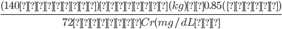 {\displaystyle\frac{(140−年齢)×体重(kg)×0.85(女性)}{72×血清Cr(mg/dL) }}