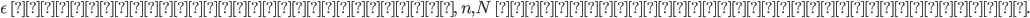 {\epsilon\ が正の実数全体を動き,\ n,N\ は自然数全体を動くとする.}