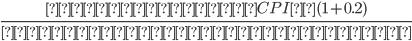 {\frac{実行命令数 × CPI × (1 + 0.2)}{改善後のクロック周波数}}