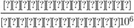 {\frac{実行命令数}{実行時間 × 10^6}}