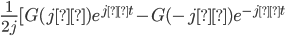 {\frac{1}{2j}}[G(jω){e}^{jωt}-G(-jω){e}^{-jωt}