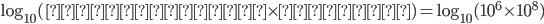 {\log_{10} (100万円 \times 1億人) = \log_{10} (10^6 \times 10^8)}