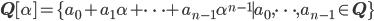 {\mathbf Q}[\alpha] = \{a_0+a_1\alpha+\cdots+a_{n-1}\alpha^{n-1}\mid a_0,\cdots,a_{n-1}\in {\mathbf Q}\}