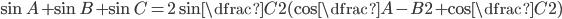 {\sin A + \sin B + \sin C = 2\sin \dfrac{C}{2}(\cos \dfrac{A-B}{2}+ \cos \dfrac{C}{2})}