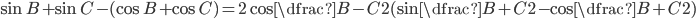 {\sin B +\sin C -(\cos B +\cos C)= 2\cos \dfrac{B-C}{2}(\sin\dfrac{B+C}{2}-\cos\dfrac{B+C}{2})}