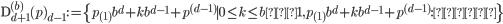{\small \mathrm{D}_{d+1}^{(b)}(p)_{d-1}:=\{p_{(1)}b^{d}+kb^{d-1}+p^{(d-1)} \mid 0\leq k\leq b−1, p_{(1)}b^{d}+kb^{d-1}+p^{(d-1)}: \text{素数}\}}