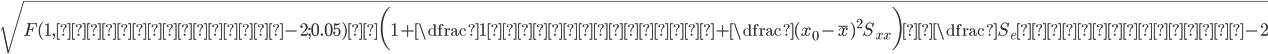 {\sqrt{F(1,個体の個数-2;0.05)×\biggl(1+\dfrac{1}{個体の個数}+\dfrac{(x_{0}-\bar{x})^2}{S_{xx}}\biggr)×\dfrac{S_{e}}{個体の個数-2}}}