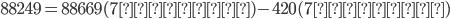 {}88249=88669(7の倍数)-420(7の倍数)
