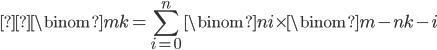 {\displaystyle \binom{m}{k} = \sum ^{n}_{i=0}\binom{n}{i}\times \binom{m-n}{k-i} }