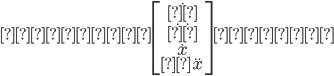 {\begin{equation} \begin{bmatrix} \dot{θ} \\ \ddot{θ} \\ \dot{x} \\\ddot{x} \end{bmatrix} \end{equation} }