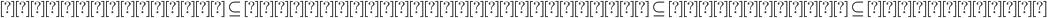 { 瞬時符号 \subseteq 一意的復号可能符号 \subseteq 正則符号 \subseteq 符号全体}