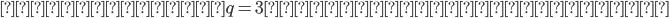 {つまりは,q=3の時のみ成り立つ.}