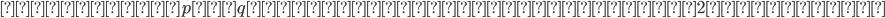 {なので,p,qいずれかが偶数素数の2を取る.}