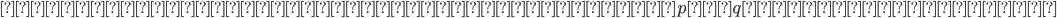 {よって偶奇が一致する時はともにp,qは奇数である.}