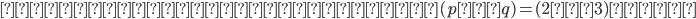 {よって求める素数は,(p,q)=(2,3)の時}