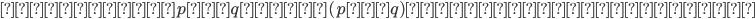 {を満たすp,qの組(p,q)をすべて求めよ.}