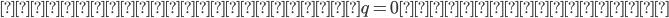 {以上の議論から,q=0の時の素数,}