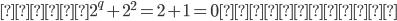 {値は2^q+2^2=2+1=0となる.}