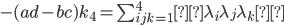 {-(ad-bc)k_4 = \sum_{ijk=1}^4\lambda_i \lambda_j \lambda_k }