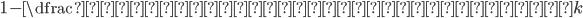 {1-\dfrac{対数尤度関数Lの最大値}{k}}