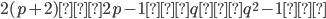 {2(p+2)と2p-1,qとq^2-1は}