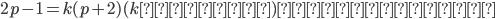 {2p-1=k(p+2) (kは整数)とすると,}