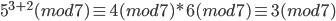 {5^{3 + 2} (mod 7) \equiv 4 (mod 7) * 6 (mod 7) \equiv 3 (mod 7)}