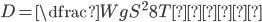 {D= dfrac{~WgS^{2}}{8T}…②}
