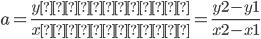 {a = \frac{yの増加量}{xの増加量} = \frac{y2 - y1}{x2 - x1}}