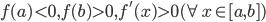 {f(a) \lt 0, f(b) \gt 0, f'(x) \gt 0 (\forall x \in [a,b])}