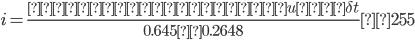 {i = \frac{理論から得た力u ×\delta t}{0.645×0.2648}×255}