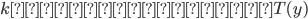 {k次元ベクトル T(y) }