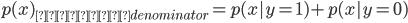 {p(x)_{上式のdenominator} = p(x|y = 1) + p(x|y=0) }