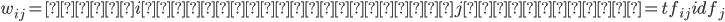 {w_{ij} = 文書iベクトルでの第j要素の値 = tf_{ij} idf_j  }