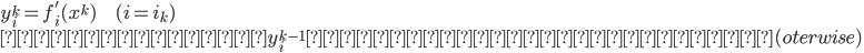 {y_{i}^{k}=f^{'}_{i}(x^{k}) \;\;\;\;\;\;\;\;\;\; (i=i_{k}) \\        y_{i}^{k-1}               (oterwise)}