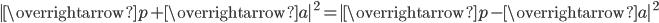 |\overrightarrow{p}+\overrightarrow{a}|^2=|\overrightarrow{p}-\overrightarrow{a}|^2