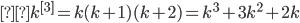 \displaystyle k^{[3]}=k(k+1)(k+2)=k^{3}+3k^{2}+2k