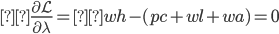 \frac{\partial \mathcal{L}}{\partial \lambda} = wh - (pc + wl + wa) = 0