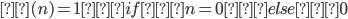 δ(n) = 1 if n = 0 else 0