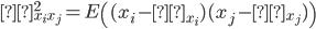 σ^2_{x_i x_j}=E \left( (x_i-μ_{x_i})(x_j-μ_{x_j}) \right)