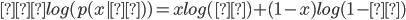⇔log(p(x|μ))=xlog(μ)+(1-x)log(1-μ)