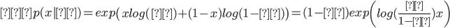 ⇔p(x|μ)=exp \left( xlog(μ) + (1-x)log(1-μ) \right)=(1-μ)exp \left( log(\frac{μ}{1-μ})x \right)