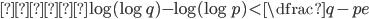∴ \log(\log q)-\log(\log p)<\dfrac{q-p}{e}