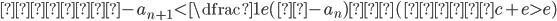∴ β-a_{n+1}\lt\dfrac{1}{e}(β-a_n) (∵ c+e\gt e )