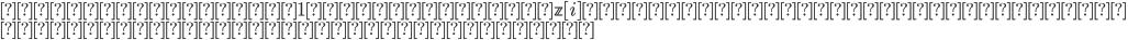 つまり、定理1は、素数が \mathbb{z} [ i]において 分解する様子を \\ 表しているものと見られる