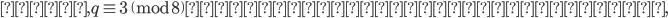 また,q \equiv 3 \pmod 8であることに注意すると,
